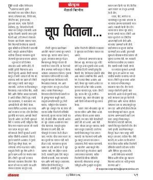 Lokprabha-23/12/2016