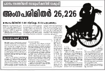 Kottayam-15.12.2016