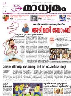 Madhyamam Kochi-15-12-2016