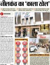 Lucknow Hindi ePaper, Lucknow Hindi Newspaper - InextLive-16-12-16