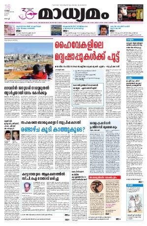 Madhyamam Kochi-16-12-2016