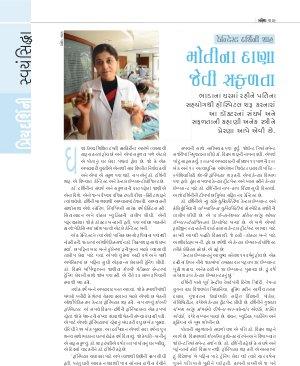 Chitralekha Gujarati-Chitralekha Gujarati - December 26, 2016