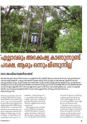 Mathrubhumi Weekly-Weekly-2016 December 25