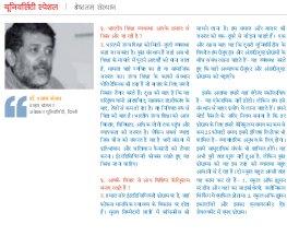 Careers360 (Hindi)-Careers360 April 2013 Hindi