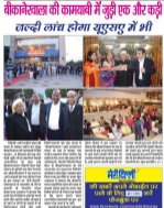 Meri Delhi Weekly Hindi News Paper-18 Dec, 2016