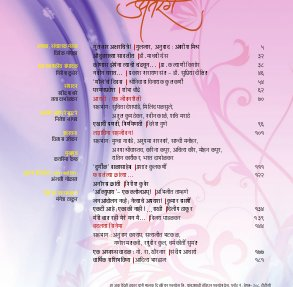 Loksatta Diwali Issue 2012-Loksatta Diwali Issue 2012