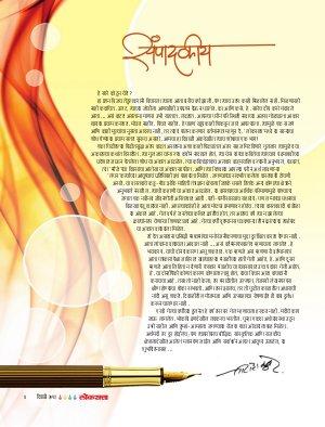 Loksatta Diwali Issue 2012-Loksatta Diwali Issue 2012