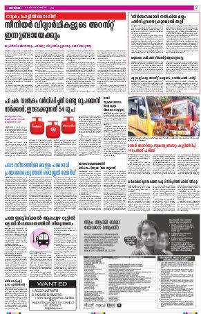 Kottayam-18.12.2016