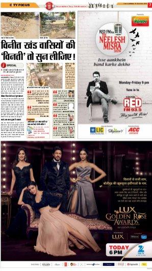 Lucknow Hindi ePaper, Lucknow Hindi Newspaper - InextLive-18-12-16