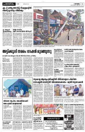Madhyamam Kochi-18-12-16