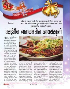 Lokprabha-30/12/2016