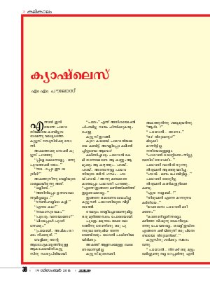 Malayalam Vaarika-19122016