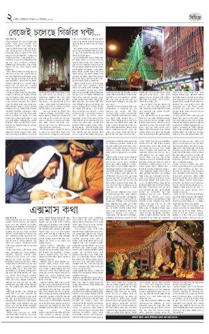 Bichitra-25th December 2016