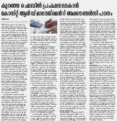 Madhyamam Kochi-25-12-16