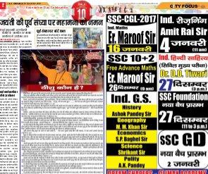 Allahabad Hindi ePaper, Allahabad Hindi Newspaper - InextLive-25-12-16