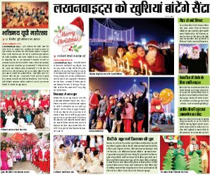 Lucknow Hindi ePaper, Lucknow Hindi Newspaper - InextLive-25-12-16