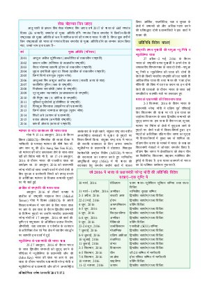 Pratiyogita Darpan Hindi-JANUARY-2017