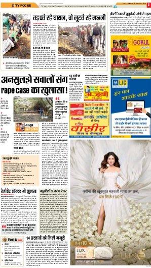 Lucknow Hindi ePaper, Lucknow Hindi Newspaper - InextLive-27-12-16