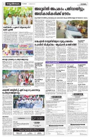 Madhyamam Kochi-27-12-16