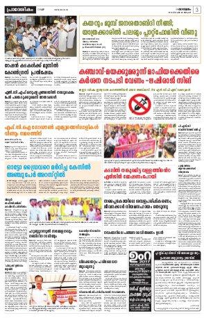 Madhyamam Kochi-28-12-2016