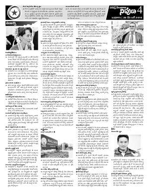 Nipuna Educational Magazine-28 December 2016