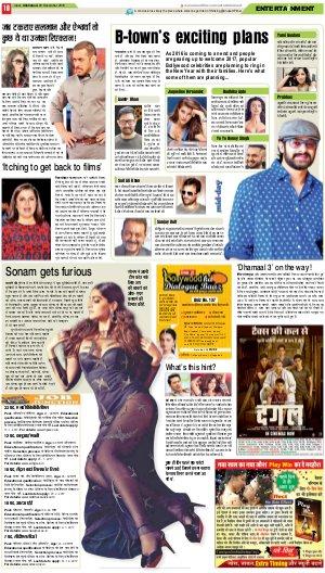 Allahabad Hindi ePaper, Allahabad Hindi Newspaper - InextLive-29-12-16