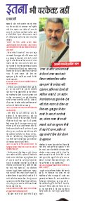 Dainik Tribune (Sargam)-SG_31_December_2016