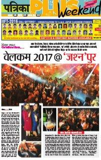 Rajasthan Patrika Jaipur-Jaipur 01-01-2017