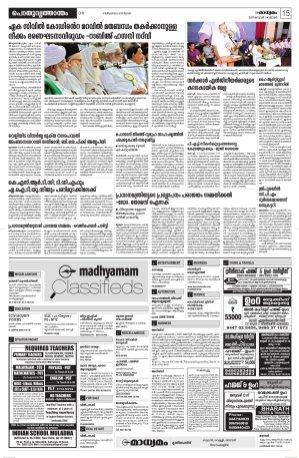 Madhyamam Kochi-01-01-2017