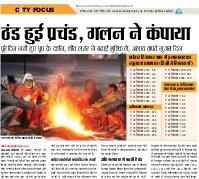 Allahabad Hindi ePaper, Allahabad Hindi Newspaper - InextLive-02-01-17