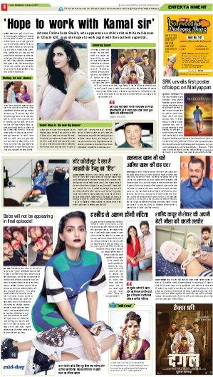 Lucknow Hindi ePaper, Lucknow Hindi Newspaper - InextLive-02-01-17