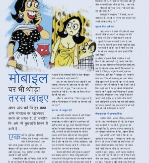 Grihshobha Hindi-January First 2017