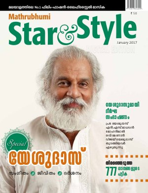 Star & Style-Star & Style-2017 January