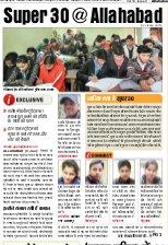 Allahabad Hindi ePaper, Allahabad Hindi Newspaper - InextLive-04-01-17