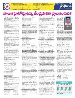 Nipuna Educational Magazine-04 January 2017
