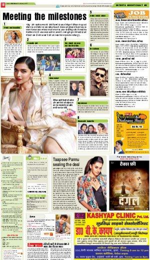 Allahabad Hindi ePaper, Allahabad Hindi Newspaper - InextLive-05-01-17