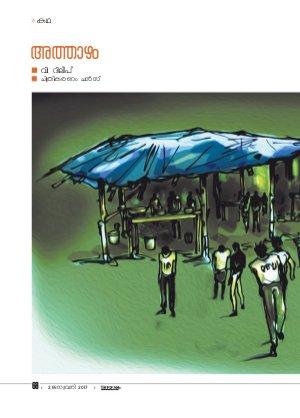 Malayalam Vaarika-02012017