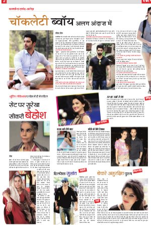 Dainik Tribune (Sargam)-SG_07_January_2017