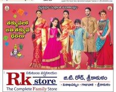Srikakulam Main-07.01.2017