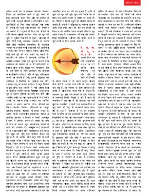 Divya Himgiri-Year:-06,-Issue:-32,-08- January-2017