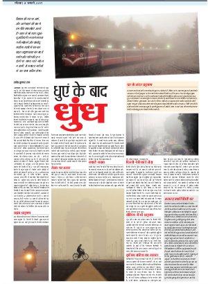 Dainik Tribune (Lehrein)-DM_08_January_2017