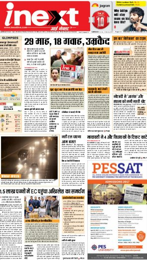 Lucknow Hindi ePaper, Lucknow Hindi Newspaper - InextLive-08-01-17