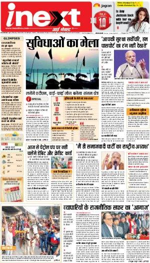 Allahabad Hindi ePaper, Allahabad Hindi Newspaper - InextLive-09-01-17