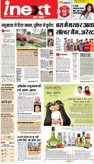Lucknow Hindi ePaper, Lucknow Hindi Newspaper - InextLive-09-01-17