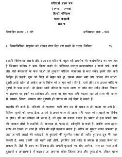 CBSE-SE Class 12 Sample Paper 2017 Hindi Elective Complete