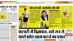 Allahabad Hindi ePaper, Allahabad Hindi Newspaper - InextLive-10-01-17