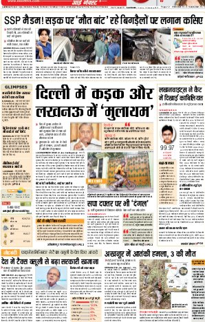 Lucknow Hindi ePaper, Lucknow Hindi Newspaper - InextLive-10-01-17