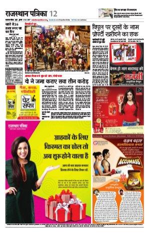Patrika Surat-11-01-2017