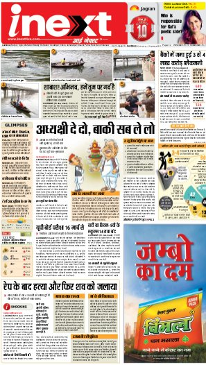 Lucknow Hindi ePaper, Lucknow Hindi Newspaper - InextLive-11-01-17