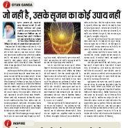 Lucknow Hindi ePaper, Lucknow Hindi Newspaper - InextLive-11-01-17